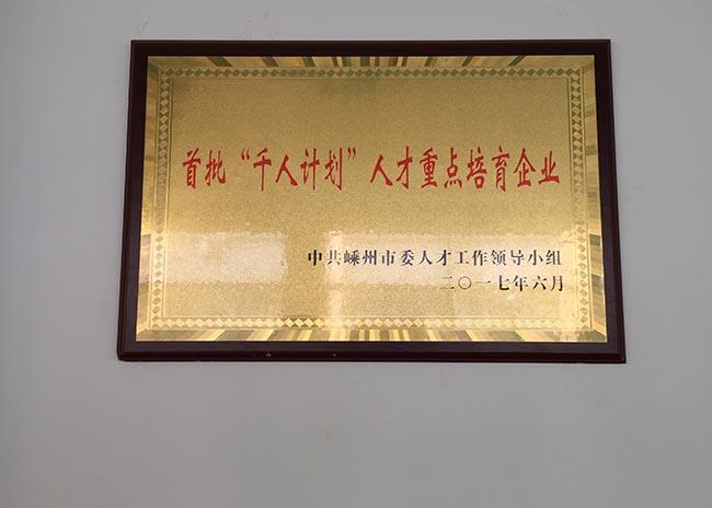 Talent cultivation enterprise